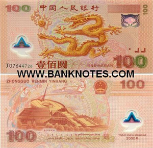 China Geld Banknoten