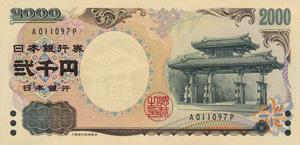 Japan Währung Banknoten