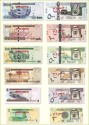 Saudi-Arabien Währung Banknoten