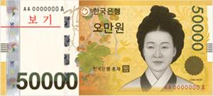 Südkorea Währung Banknoten